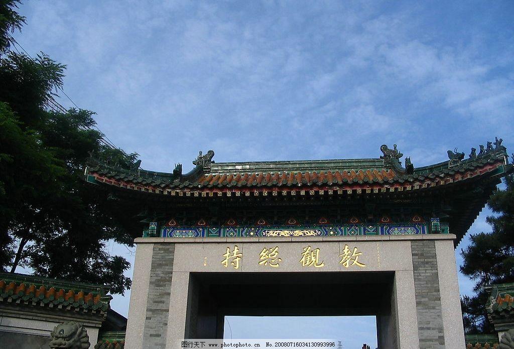 湛山寺 寺庙 旅游摄影 自然风景 摄影图库