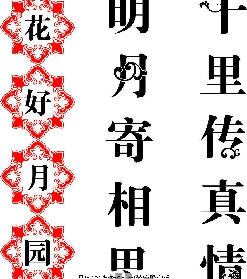 中秋艺术字 节日素材 中秋节 矢量图库