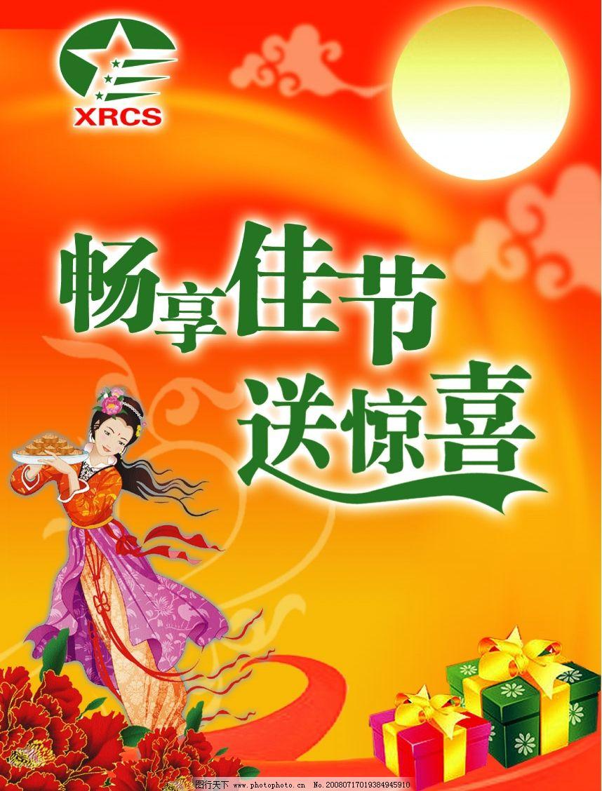 中秋节海报 嫦娥 明月 国花牡丹 礼品 吊旗 超市海报 中秋广告语