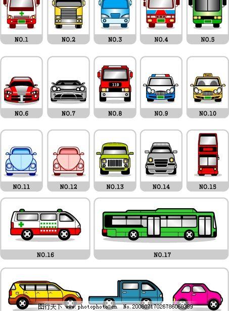 卡通矢量汽车图片
