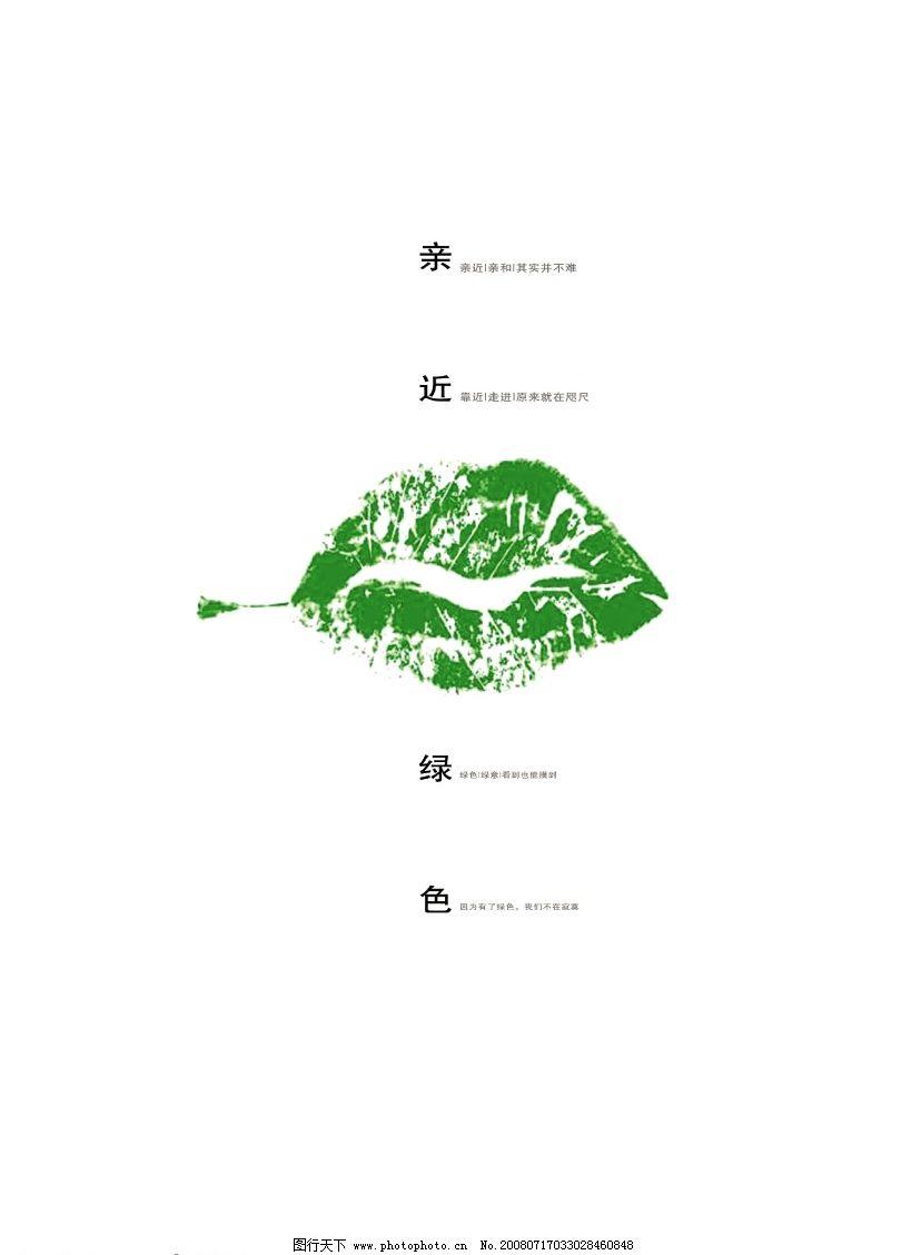 绿色公益广告图片图片