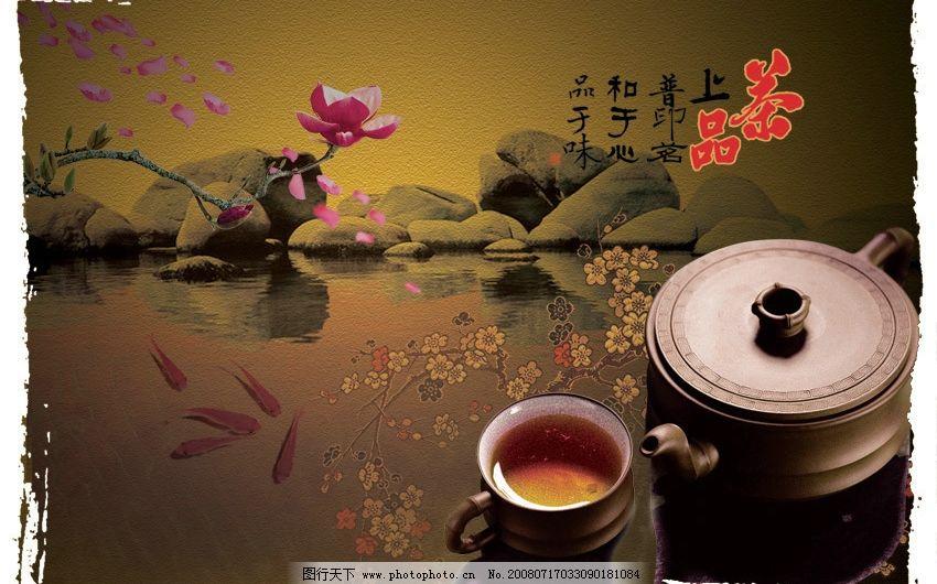 茶 茶壶 茶杯 莲花 金鱼 假山 风格 传统 梅花 水墨边框 psd分层素材