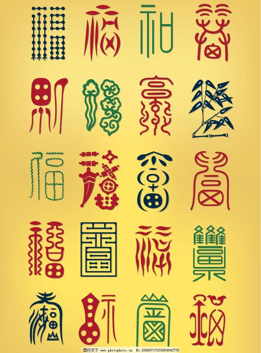 喜庆艺术字体矢量素材图片