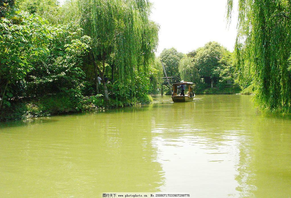 柳暗花明 苏州 河水 船 定园 绿 水 树木 旅游摄影 国内旅游 摄影图库
