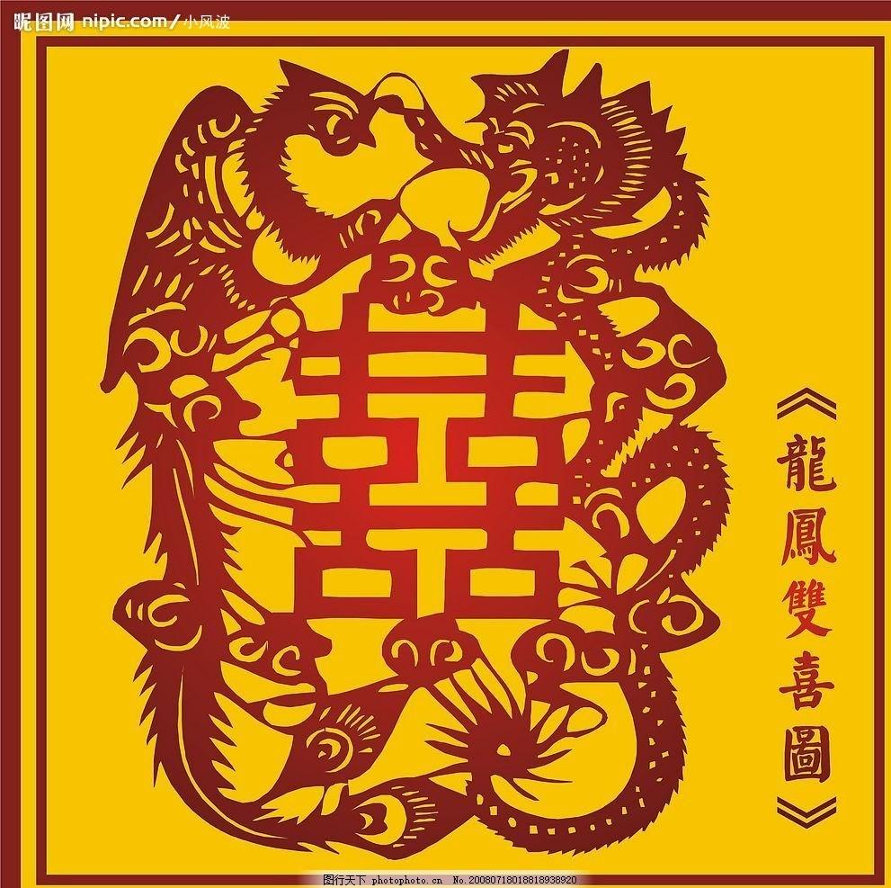 中国古典龙凤双喜图 中国风 古代 民族 中国元素 剪纸 窗花 花纹