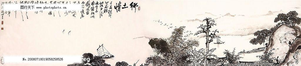 国粹 绘画 中国画 山水画 纸本 设色 现代 关山月 岭南画派 长卷 乡土