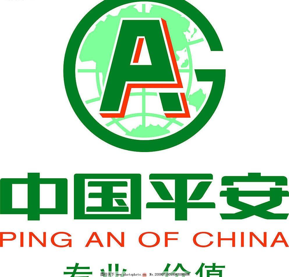 中国平安保险 标识标志图标 矢量图库