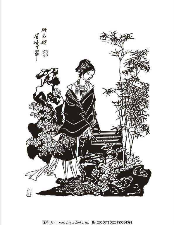 仕女线描图 古代美女 美女图案 眉峰翠 仕女赏花图 矢量人物 妇女女性