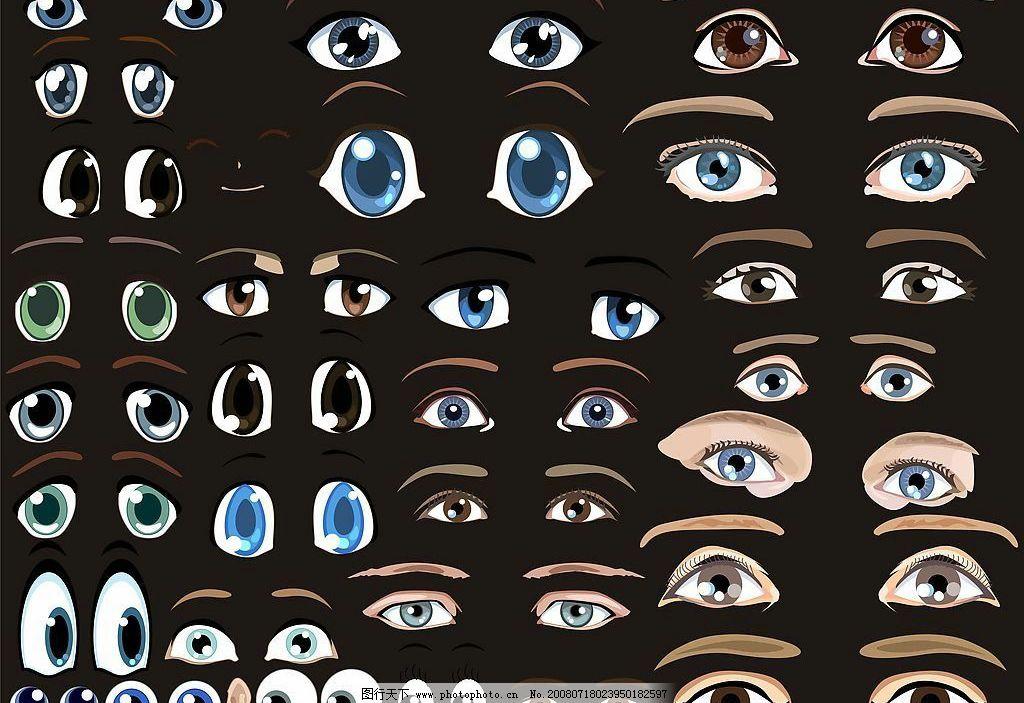 多款可爱卡通眼睛矢量素材图片