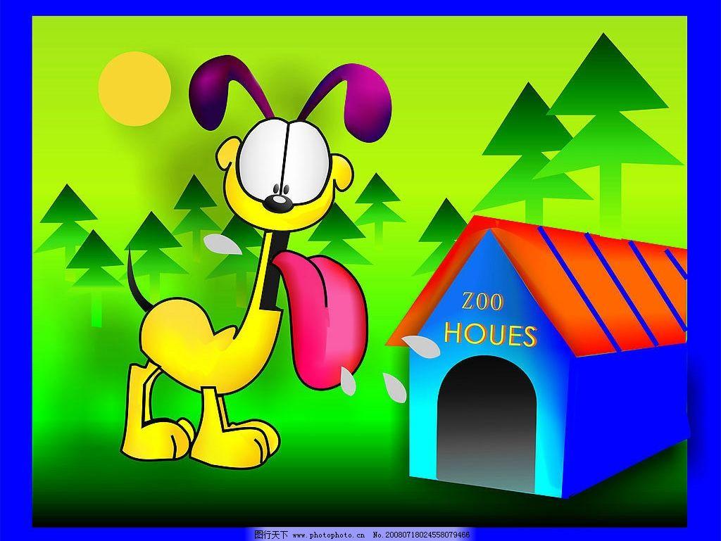 卡通动物 狗 树 房子 生物世界