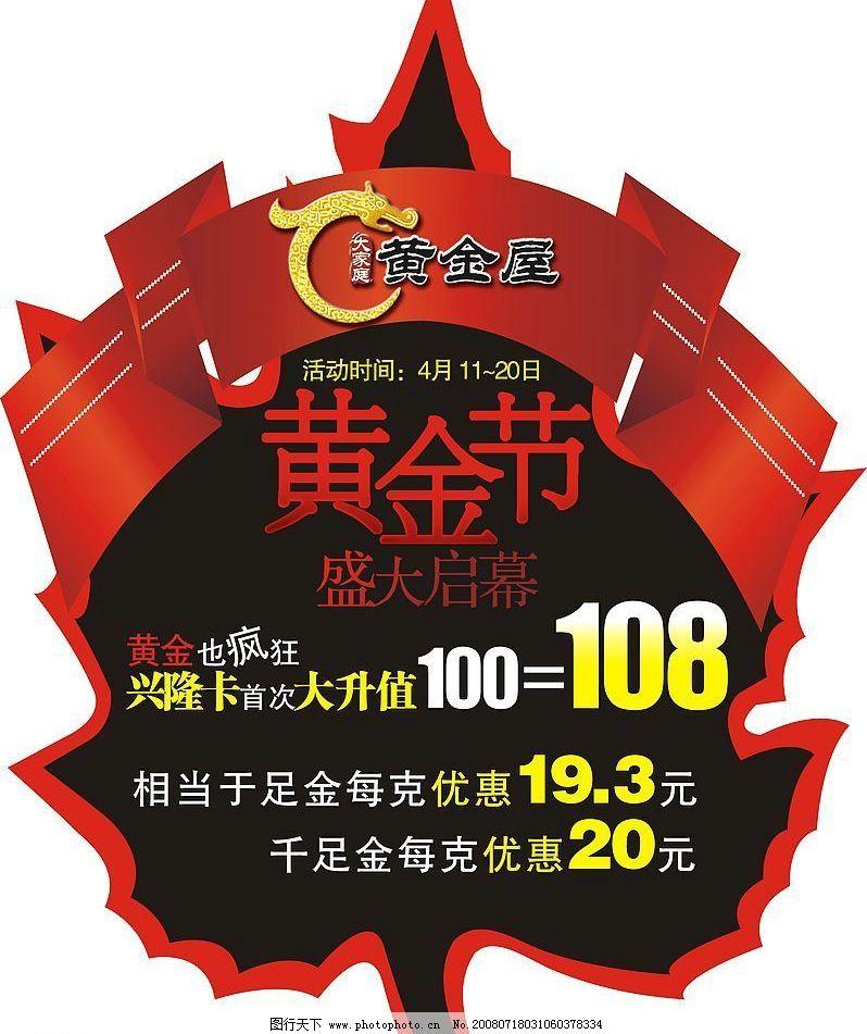 叶子吊牌 黑色红色 叶子形状 矢量 广告设计 其他设计 矢量图库 cdr