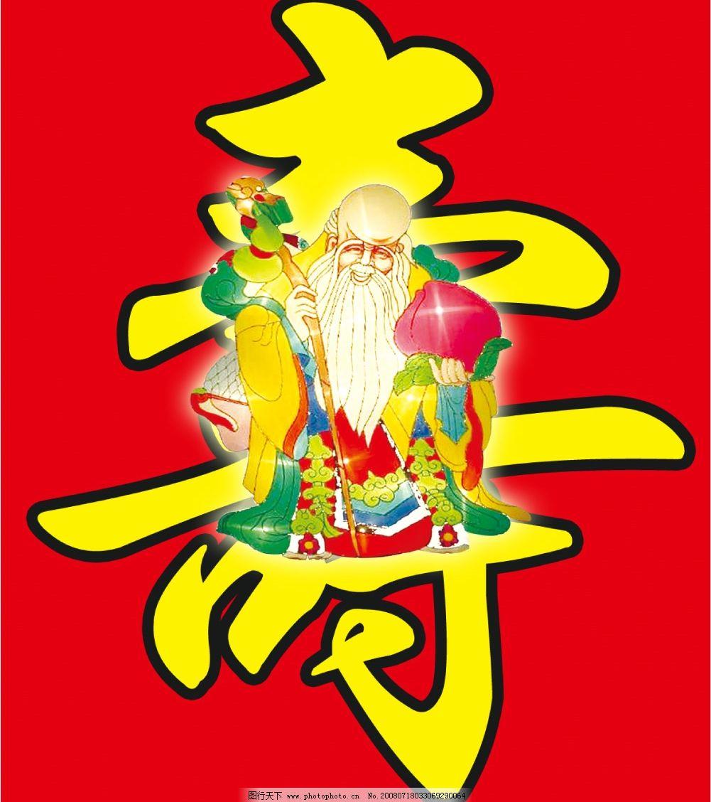 寿星 寿字 psd分层素材 其他 卡通 源文件库 30dpi psd
