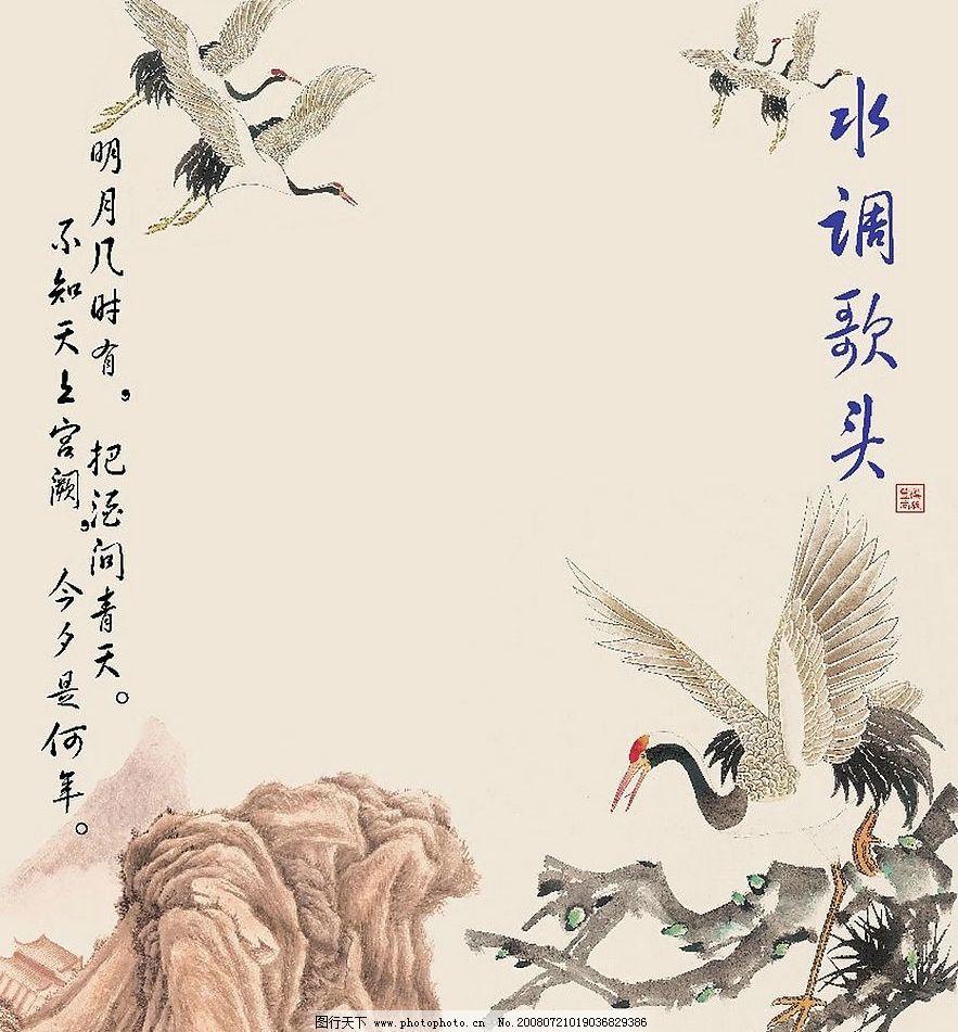 国画素材 水调歌头 仙鹤 花鸟 文化艺术 绘画书法