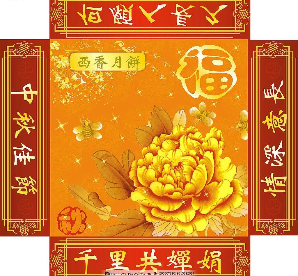 月饼包装盒 金色牡丹花