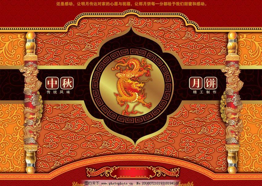 月饼包装 中秋月饼 中秋 中秋节 八月十五 8月15 月饼 传统 花纹 高贵