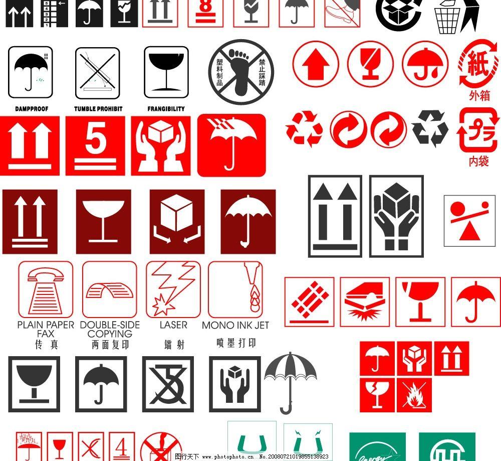 四防标志 防潮 防水 防晒 防压 标识标志图标 公共标识标志 矢量图库