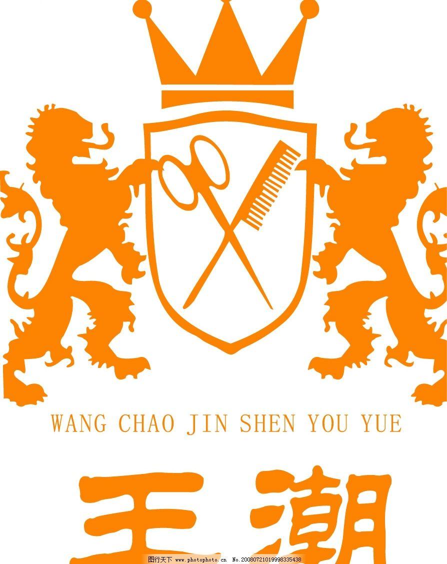 王潮 美发 王潮标 标识标志图标 企业logo标志 矢量图库 cdr