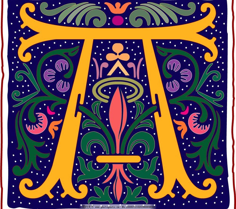 欧美古典花纹字母式样1图片