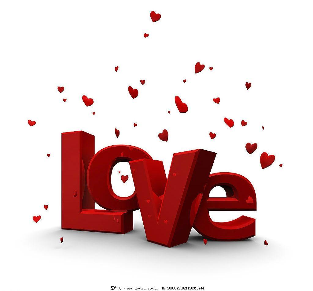 立体字造型图片 love 爱 红心 立体 3d设计 3d作品 设计图库 300dpi