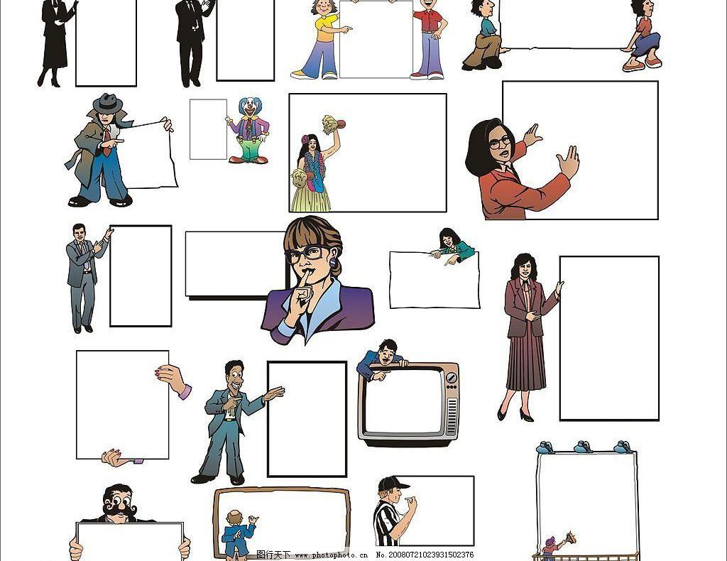 人物空白板報圖片