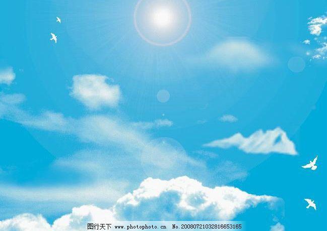 蓝天白云 蓝天 白云 飞鸟 太阳 光线 psd分层素材 风景 源文件库 100