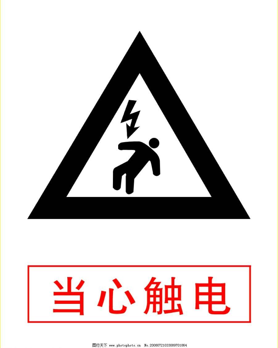 当心触电 psd分层素材 警示牌 源文件库 72dpi psd