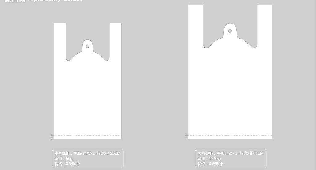 塑料 塑料手提袋模版大小号矢量素材