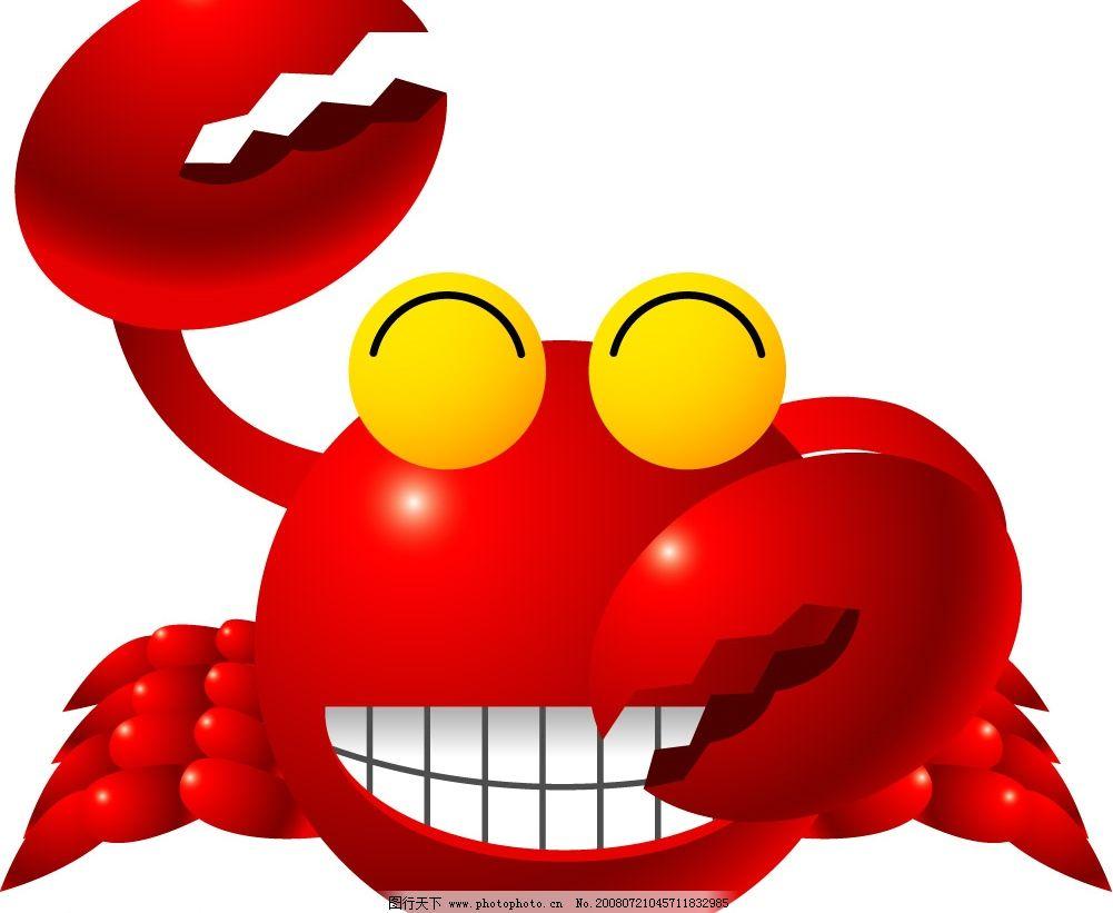 张牙舞爪的螃蟹 漫画 动画 可爱 卡通 动漫 儿童 卡挖依 笑