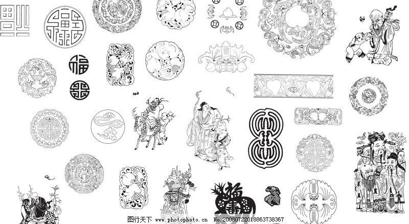 花纹古典纹理 财神 寿星 福禄寿 倒福字 福 吉祥图案 古典图案 中华