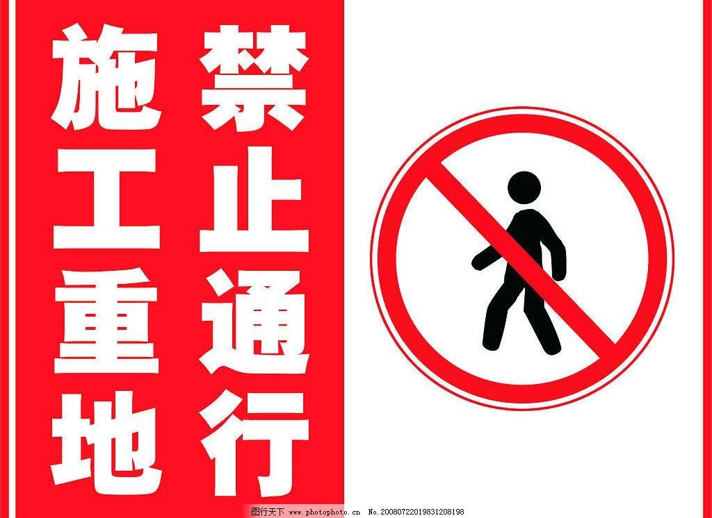 禁止通行(包含位图) 禁止通行包含位图 标识标志图标 矢量图库