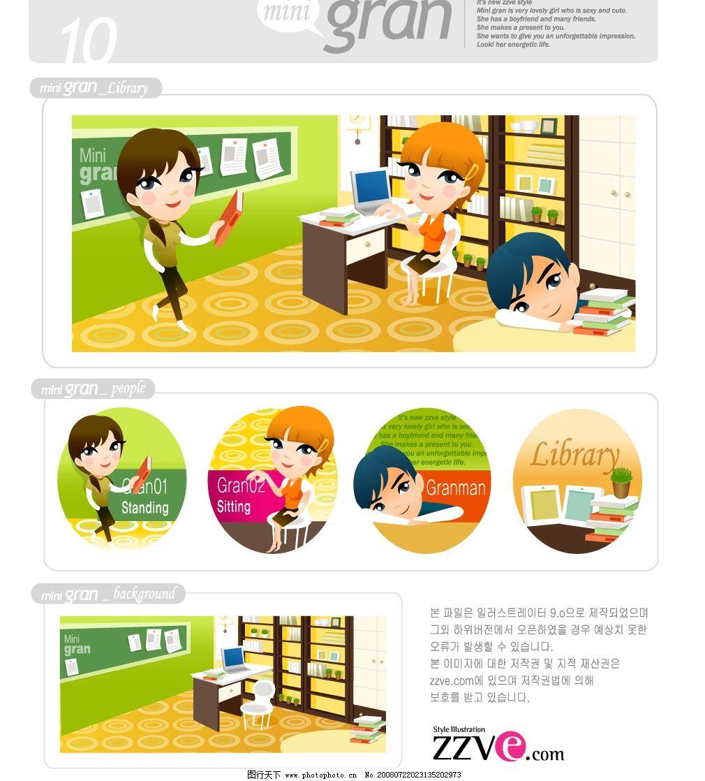 学习教室图片