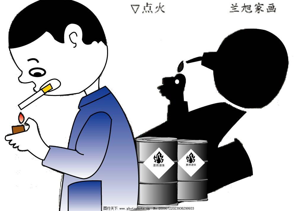 安全教育吸烟 矢量人物 其他人物 安全教育卡通 矢量图库