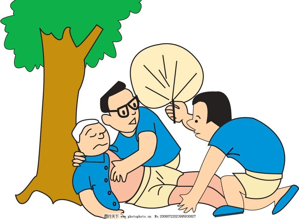安全教育防暑 矢量人物 其他人物 安全教育卡通 矢量图库