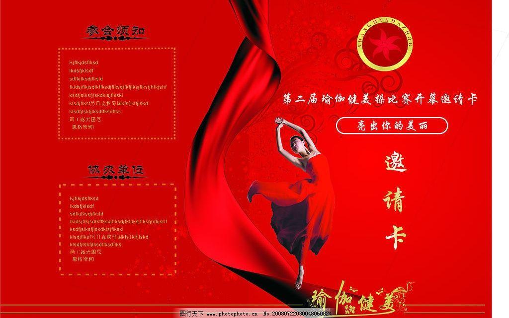 邀请卡 人物 舞动 优雅 瑜伽 广告设计 海报设计 矢量图库 cdr
