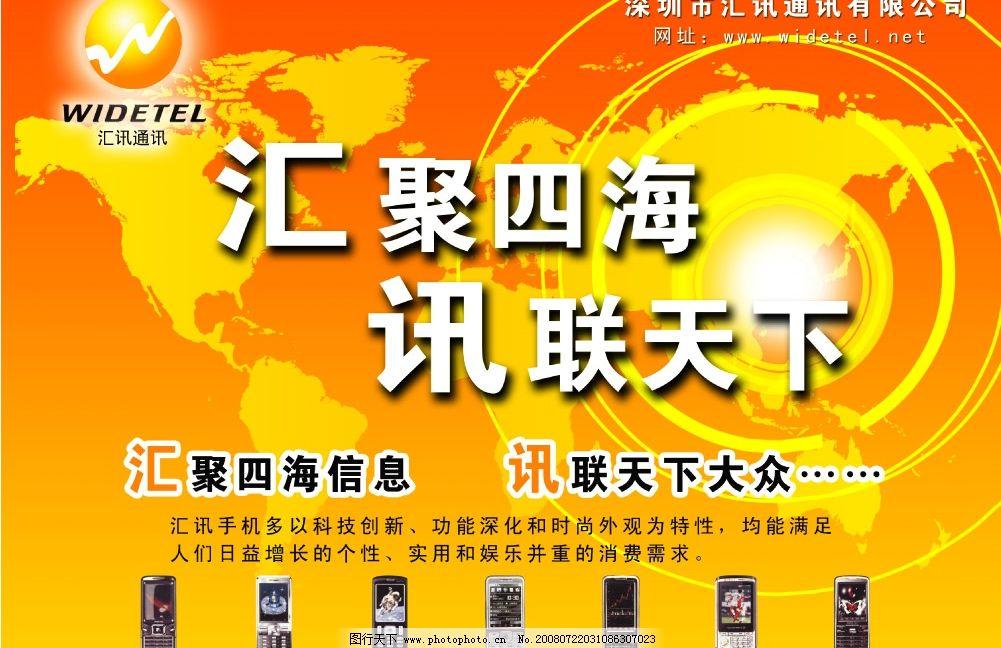汇讯手机海报 世界板块 地形 标志 亮光 广告设计模板 其他模版