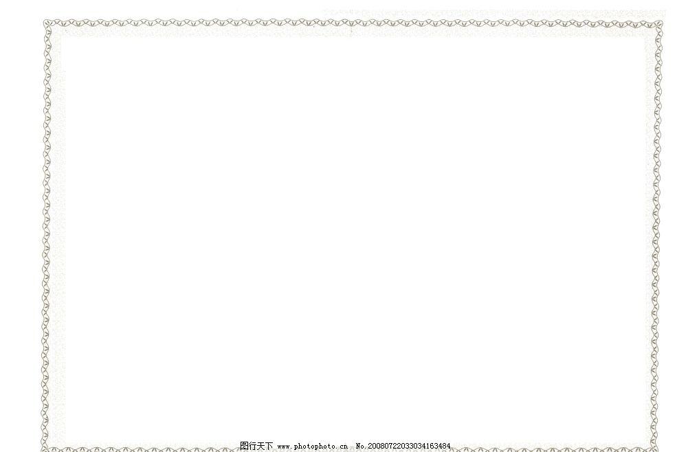 证书边框 清晰 psd分层素材 其他 源文件库 600dpi psd