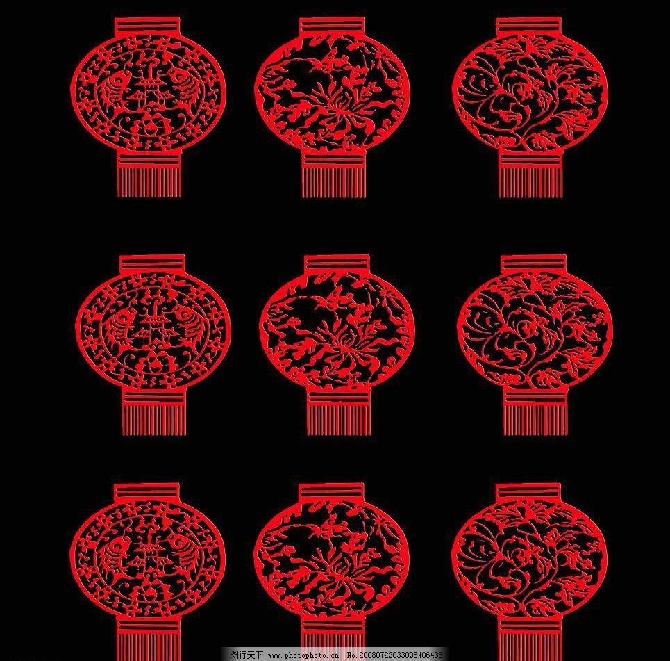 剪纸灯笼 纹样 红灯笼 剪纸鱼 菊花 吉祥图案 源文件库