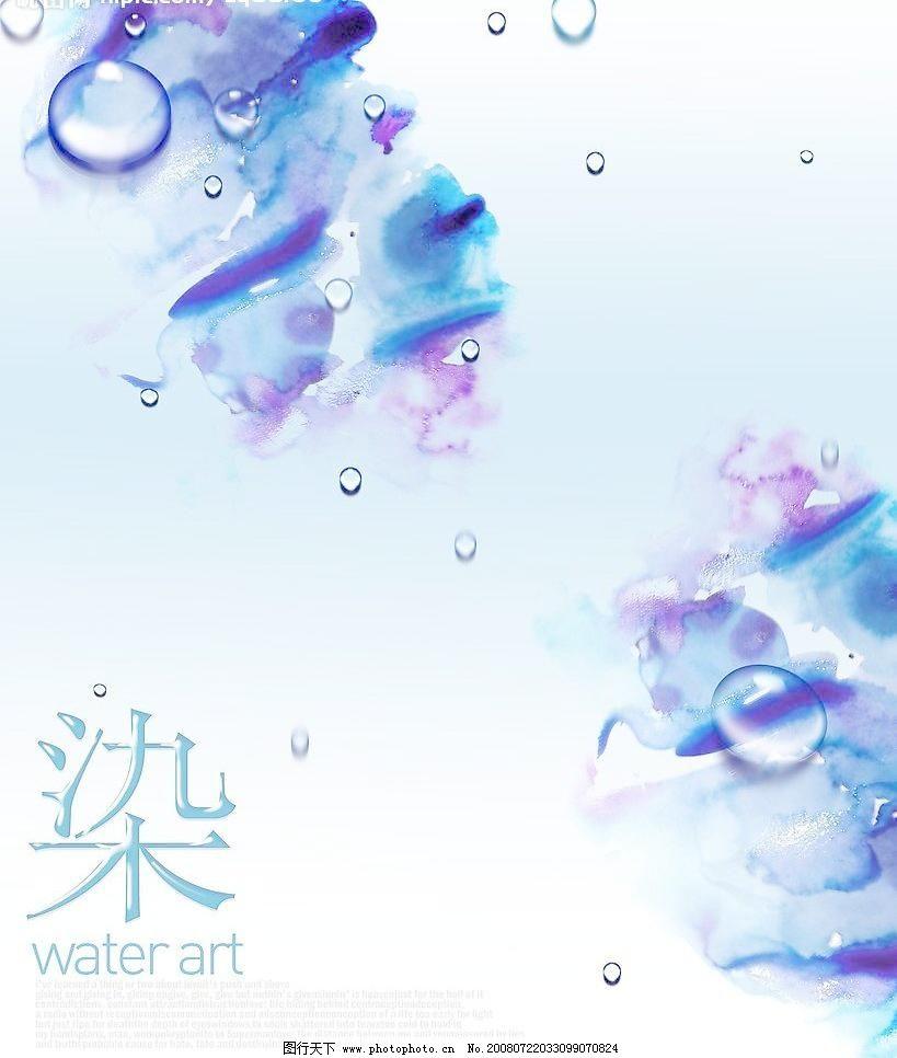 韩国最新水滴墨韵psd素材图片
