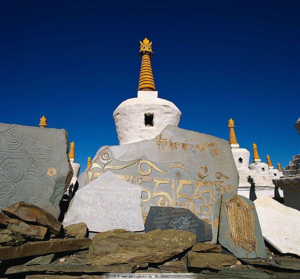 藏式佛塔群尼玛堆(超大超清)图片