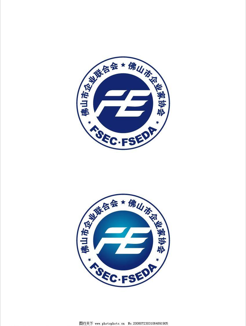企业家协会标志 广告设计 其他设计 矢量图库 cdr