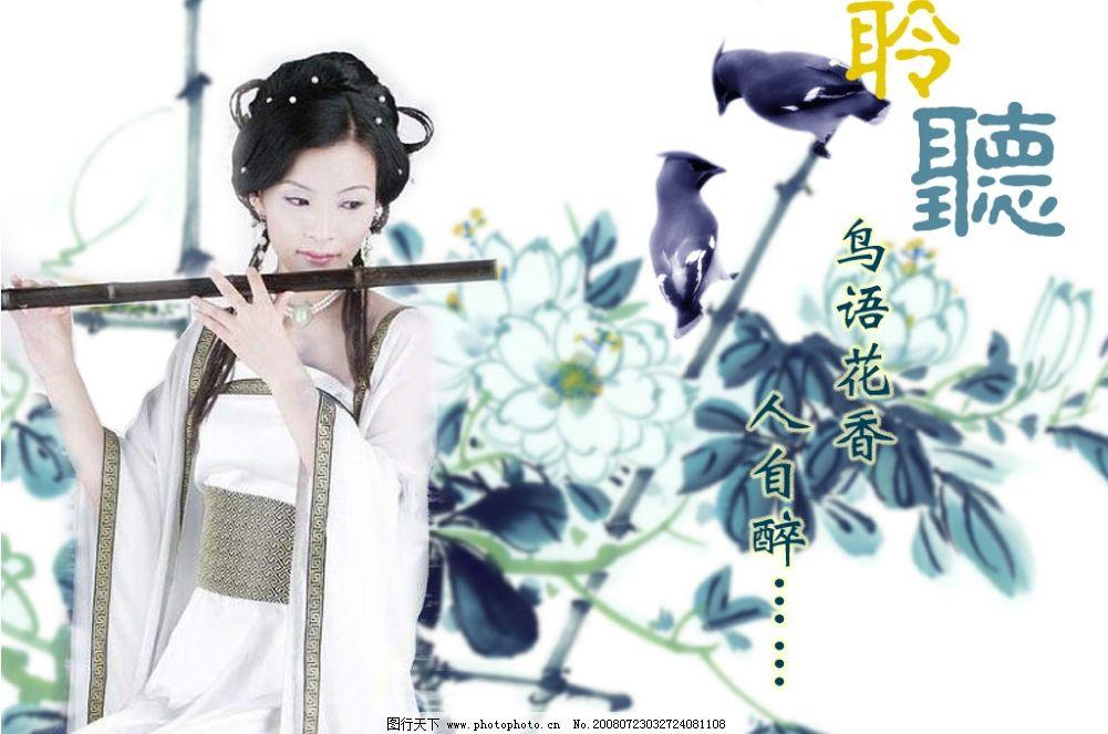 吹笛美女手绘图片