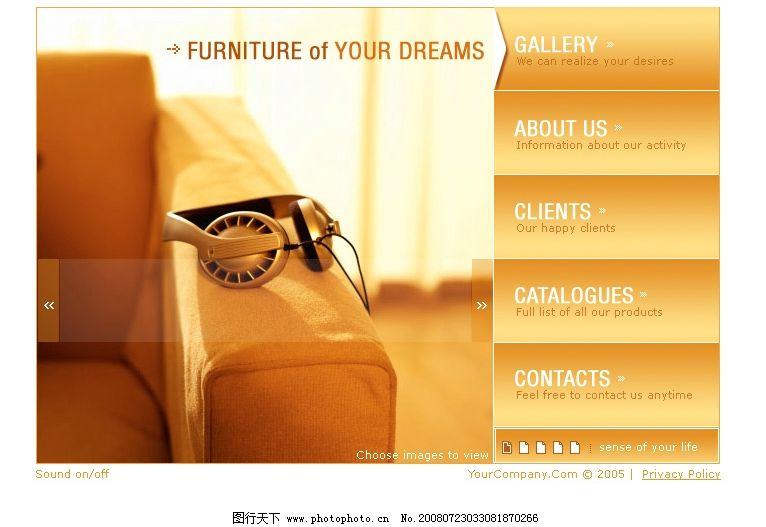 家具家具介绍网页模板(动画版-包含全套)图片-哪的有企业桂林卖图片