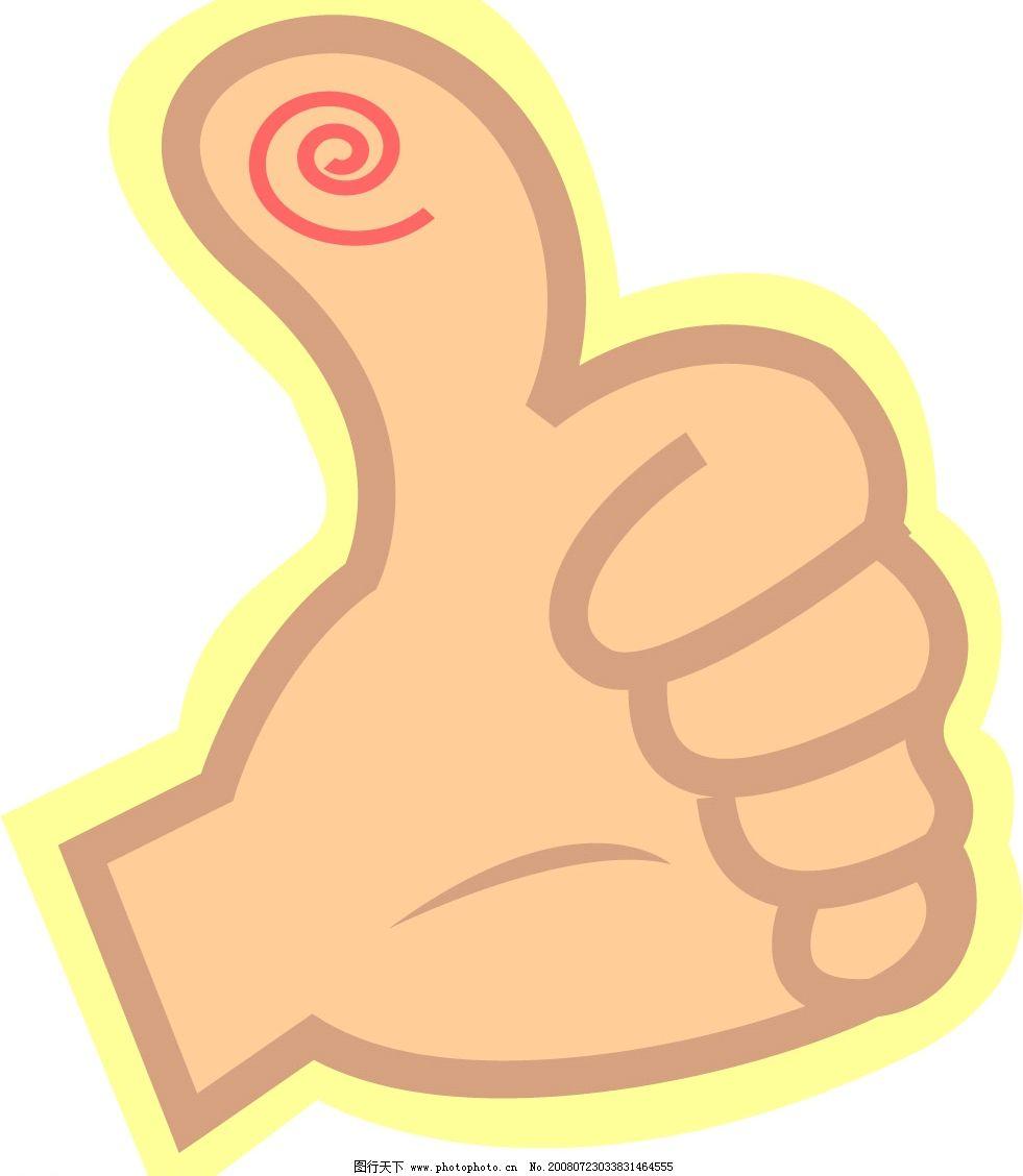 大拇指 手指 卡通手 其他矢量 矢量素材 矢量图库