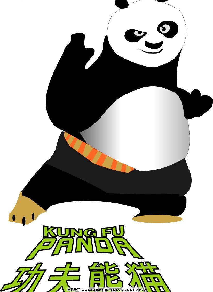 功夫熊猫 功夫 熊猫 动物
