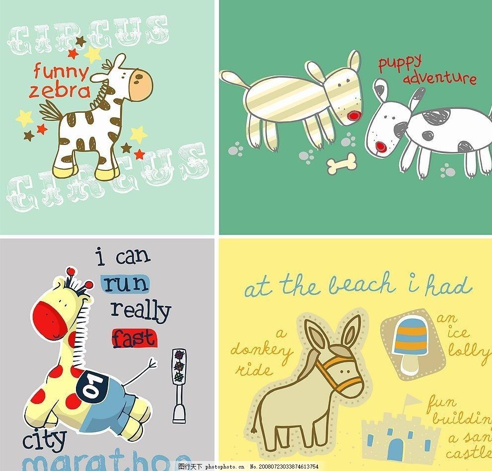 童装卡通图案