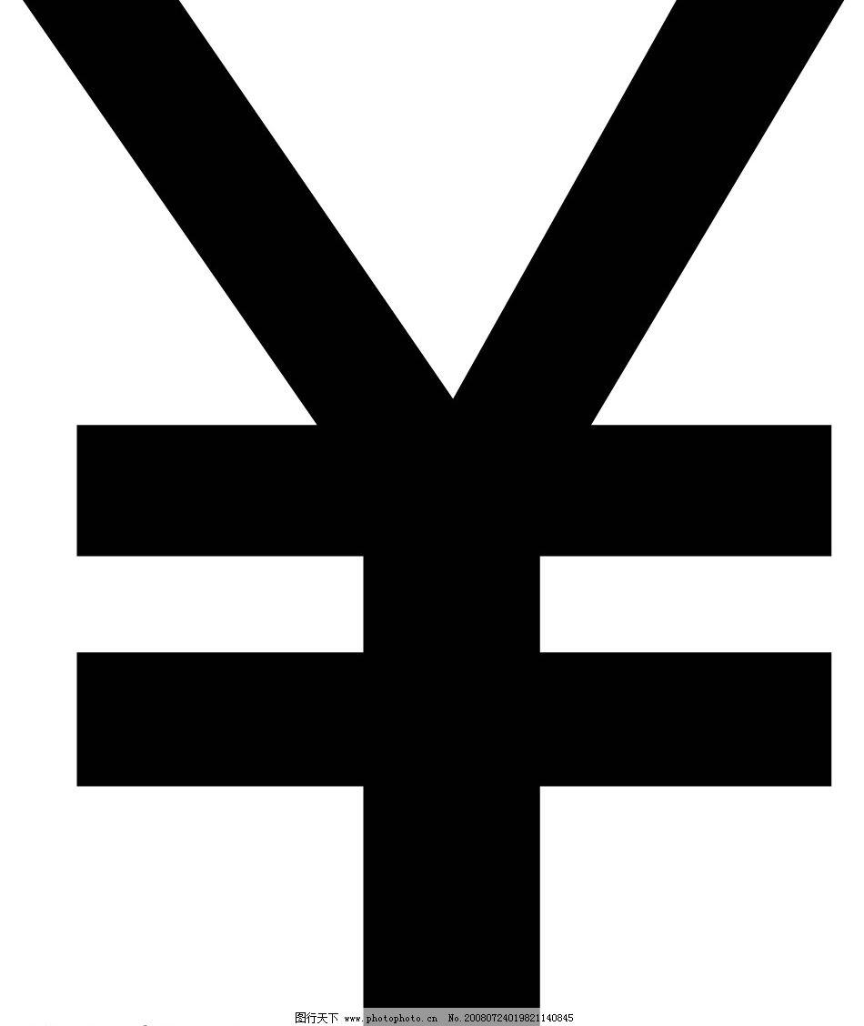 人民币 人民币符号 广告设计