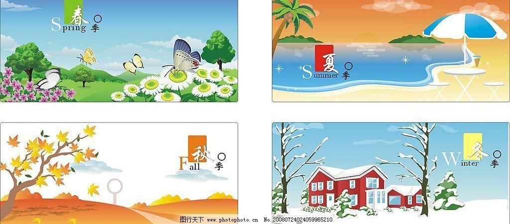 春夏秋冬风景图图片