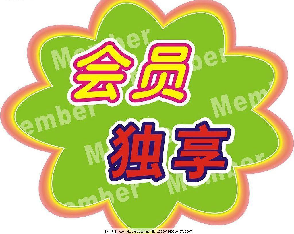 中秋 pop设计 广告设计 其他设计 矢量图库 cdr