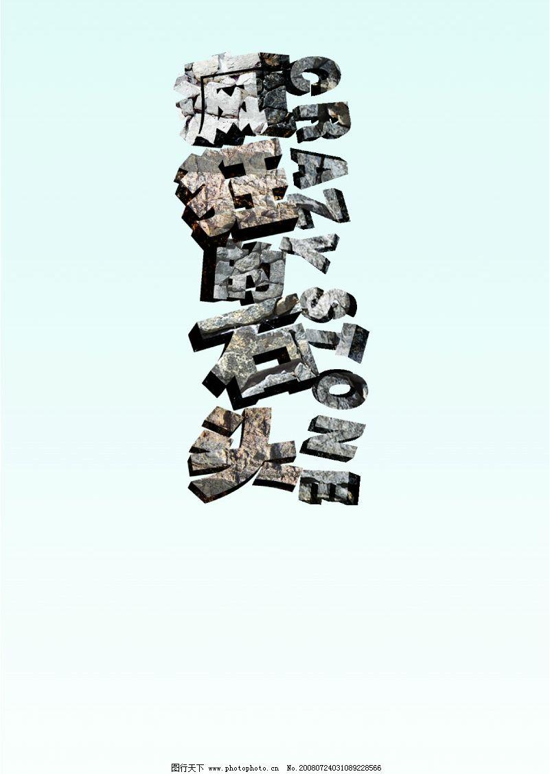 疯狂的石头psd 海报 广告设计模板 其他模版 疯狂的石头 psd 源文件库