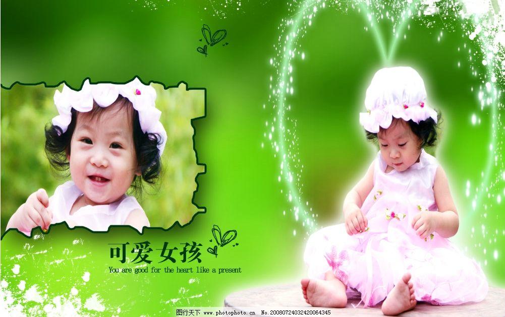 精品儿童摄影宝宝 可爱女孩 闪亮的心 文字 绿色背景 摄影模板 儿童